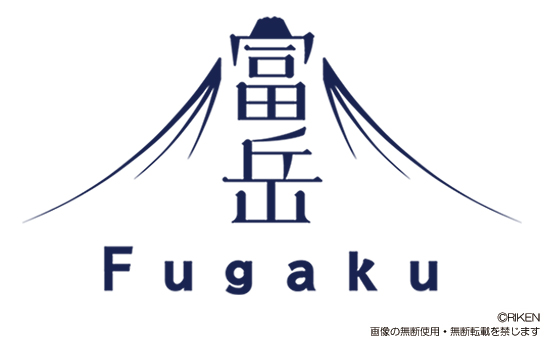 image:Fugaku logo 2 / It is prohibited to use, reproduce, or modify any of these without RIKEN's permission.