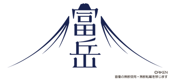 image:Fugaku logo 1 / It is prohibited to use, reproduce, or modify any of these without RIKEN's permission.