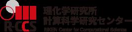 理化学研究所 計算科学研究センターロゴ画像
