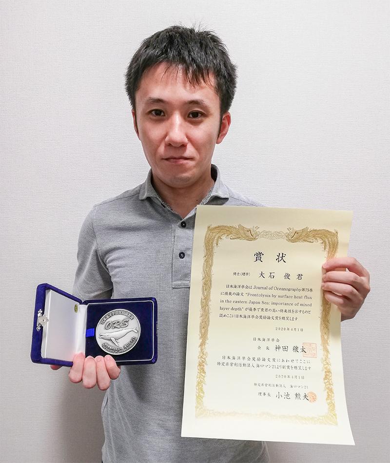 日本海洋学会奨励論文賞を受賞した大石俊 特別研究員の写真