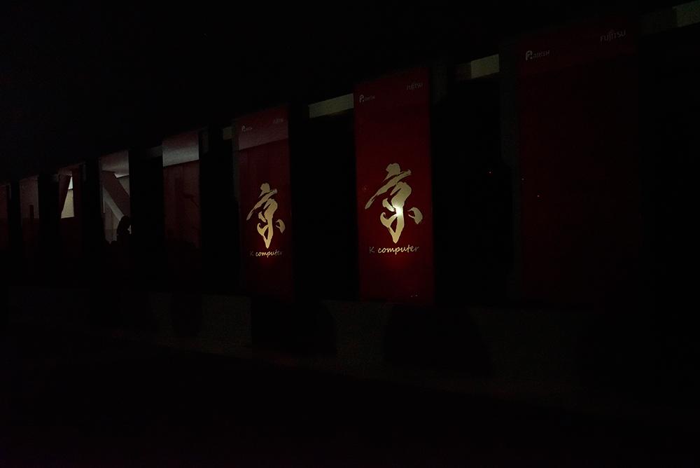写真:シャットダウンされたスーパーコンピュータ「京」