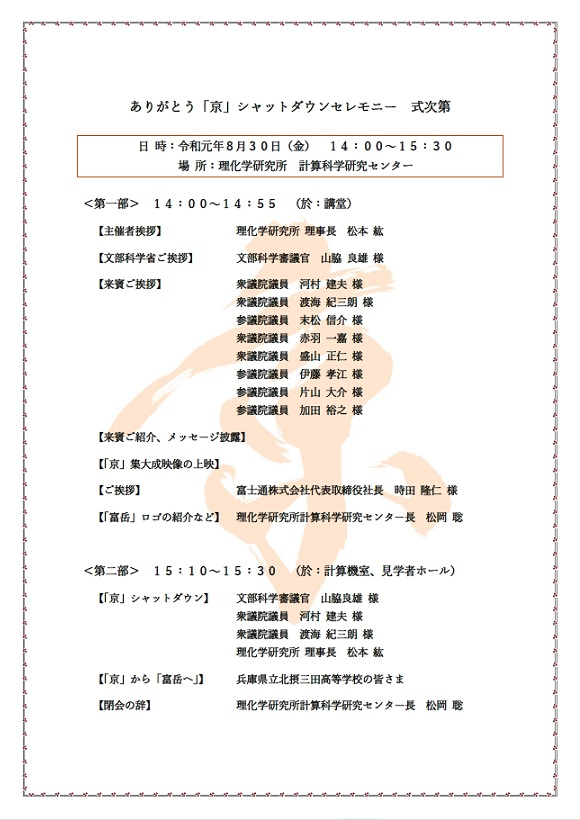 ありがとう「京」シャットダウンセレモニー 式次第