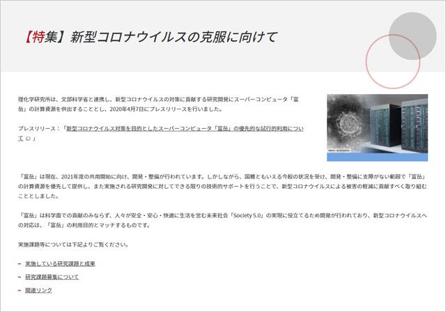 画像:新型コロナウイルス対策に関する特集ページ