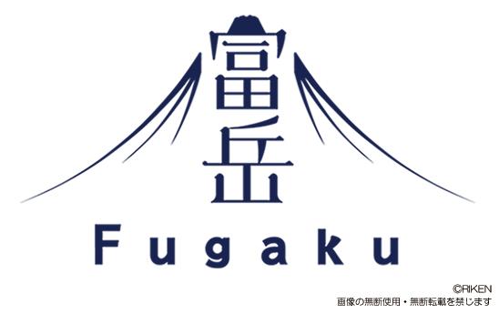 図:富岳ロゴデータ(FUGAKU文字入り)/画像の無断使用・無断転載を禁じます