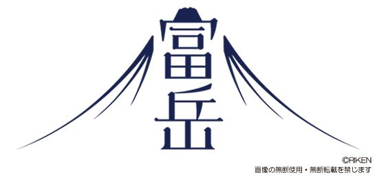 図:富岳ロゴデータ/画像の無断使用・無断転載を禁じます