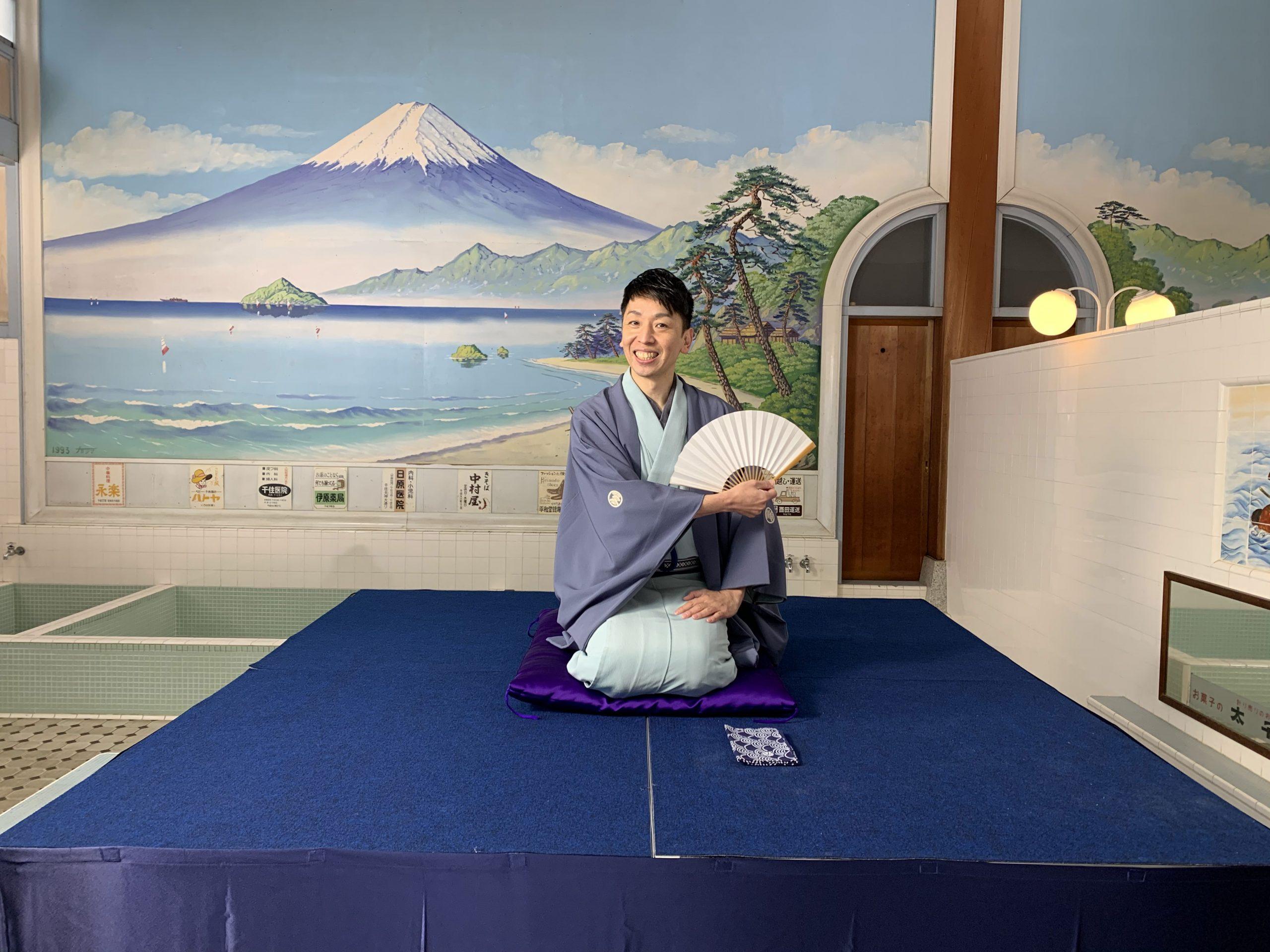 落語家 立川晴の輔さん。富士山の壁画がかかれた銭湯にて
