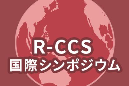 R-CCS国際シンポジウムページはこちらから