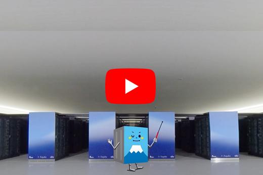 【360°】スーパーコンピュータ「富岳」のある計算機室を見てみよう(ふがくんといっしょ)