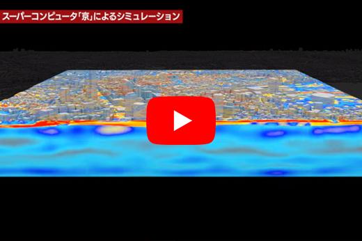 防災・減災へ 都市丸ごと統合シミュレーション