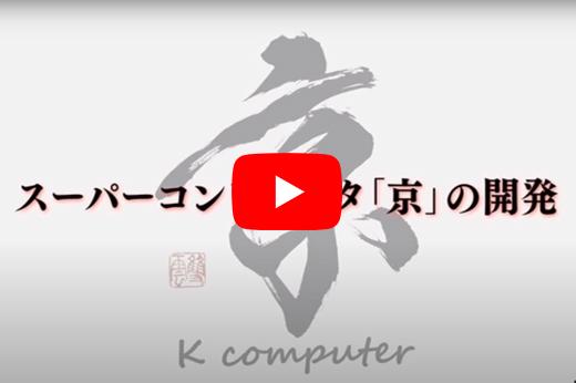 公開!スーパーコンピュータ「京」の開発