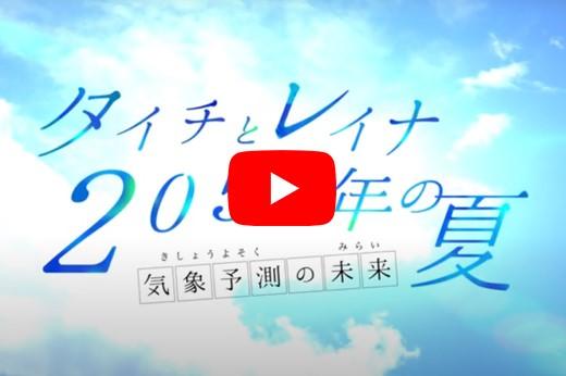 タイチとレイナ 2050年の夏 ~気象予測の未来~