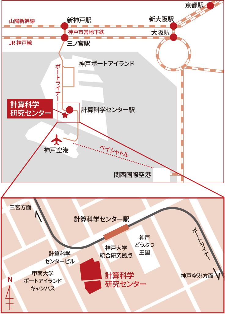 理研計算科学研究センター神戸地区へのアクセスマップ