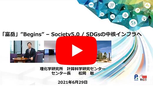 スーパーコンピュータ「富岳」記者説明会 「スパコンランキング2期連続世界第1位獲得」
